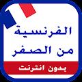 App تعليم الفرنسية - إصدار 2017 APK for Kindle