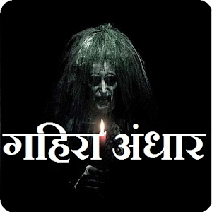 Download गहिरा अंधार For PC Windows and Mac