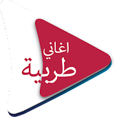 Download Full اغاني طربية عربية 2.1 APK