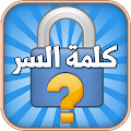 Download كلمة السر APK for Android Kitkat