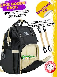 """Рюкзак серии """"Like Goods"""", D0002/11241"""