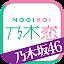 Download [乃木坂46公式]乃木恋~坂道の下で、あの日僕は恋をした~ APK