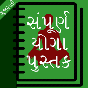 Yoga Book in Gujarati