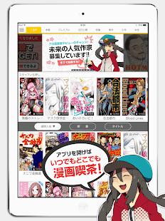App 漫画読破! - 人気漫画を毎日楽しめるアプリ APK for Windows Phone