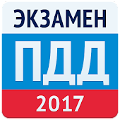 Download Экзамен ПДД 2017- Билеты ГИБДД APK for Android Kitkat