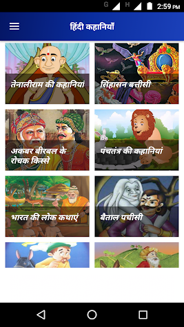 1000+ Hindi Kahaniya Stories 2018 poranik kathaye Screenshot