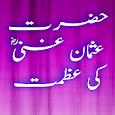 Hazrat Usman Ghani RA
