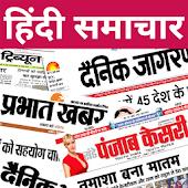APK App All Hindi News Hindi Newspaper for BB, BlackBerry