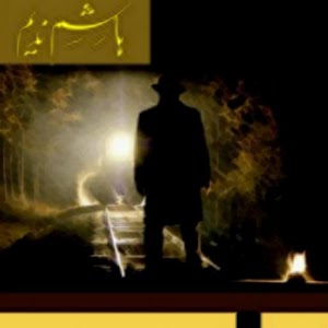 Aik Mohabbat Aur Sahi - Novel