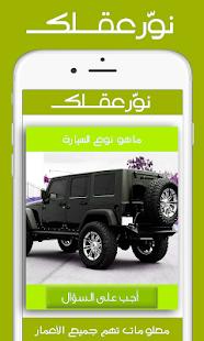 Download نور عقلك لعبة ثقافة و معلومات APK for Android Kitkat
