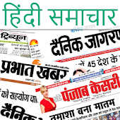 Download Hindi News India All Newspaper APK on PC