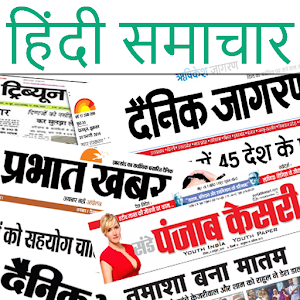 Paper writers online hindi newspapers