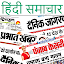 Hindi News India All Newspaper for Lollipop - Android 5.0