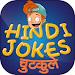 Hindi jokes चुटकुले ~ jokes in hindi Icon