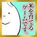 おこめフレンズ 〜こめ育成ゲーム〜 Icon