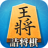 Game TsumeShogi japanese chess problem apk for kindle fire