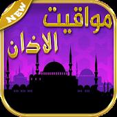 Download مواقيت الصلاة - prayer time APK for Android Kitkat