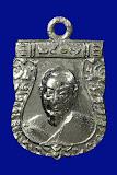 เหรียญเสมาเล็ก หลวงพ่อเงิน วัดดอนยายหอม ปี2507 เนื้ออัลปาก้าชุบนิลเกิ้ล สภาพสวย แท้ดูง่าย