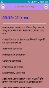 Apps English Grammar - screenshot