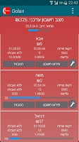 Screenshot of Golan גולן הגרסה המלאה