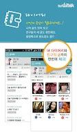 Screenshot of 스쿨톡- 훈남,훈녀 만나기