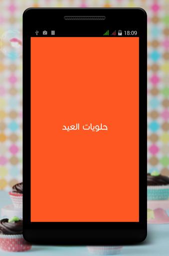 حلويات العيد بدون انترنت 2015 Screenshot