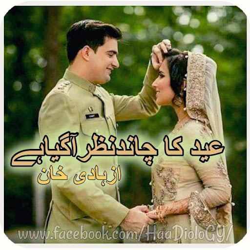 Eid Ka Chand Nazar Agya Hai Offline screenshot 2