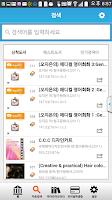 Screenshot of 수성대학교 도서관