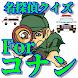 クイズFor名探偵コナンのアニメクイズ常識からマニアックな無料アプリ(リニューアル版)