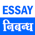 Free Download Essay Writing APK for Blackberry