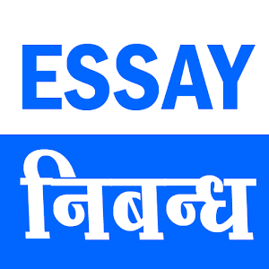 Latest essay topics upsc