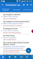 Screenshot of Russian-English Phrasebook