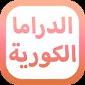 App الدراما الكورية Amino APK for Windows Phone