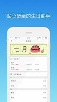 Screenshot of 生活日历-万年历