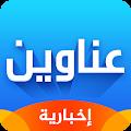 App عناوين – أفضل تطبيق أخباري APK for Kindle