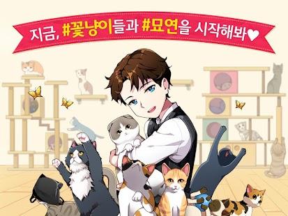 Game 고양이 다방 시즌2- 냥덕 필수 고양이 키우기 게임 APK for Kindle