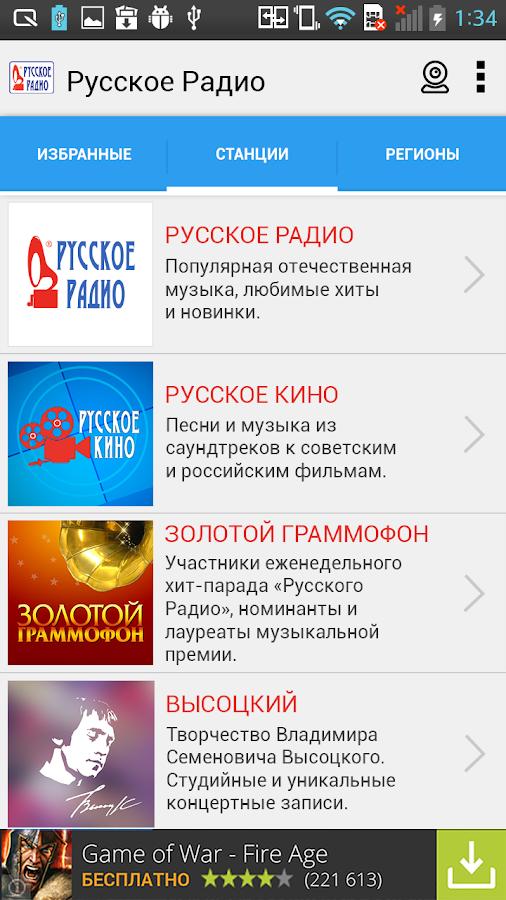 Русское радио написать поздравление