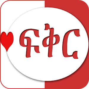 Ethiopian Love የፍቅር ጥቅሶች Quote For PC (Windows & MAC)