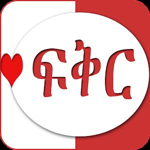 Ethiopian Love የፍቅር ጥቅሶች Quote For PC (Windows & MAC)