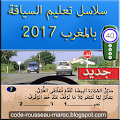 سلاسل إختبار سياقة المغرب 2017 APK for Kindle Fire
