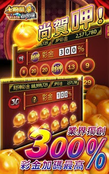 Groundhog slot machines - between Taiwan Aberdeen 20 years in most places, all kinds of slots, slot machines, soft% of the price of gold! Stir market it! apk screenshot