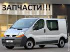 продам запчасти Renault Trafic
