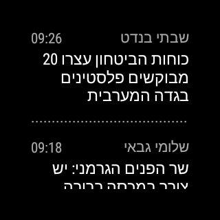 וואלה!NEWS Screenshot 16