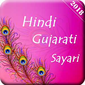 Download Latest Hindi Gujarati Shayari For PC Windows and Mac