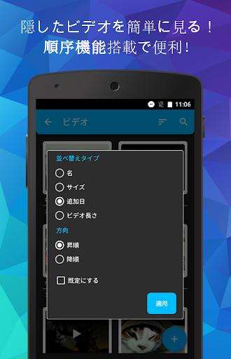 Video Locker Pro (Japanese) - screenshot