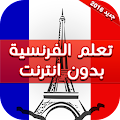 تعلم الفرنسية بالصوت 2016 APK for Kindle Fire