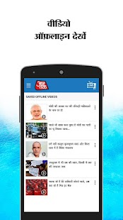 App Aaj Tak APK for Windows Phone