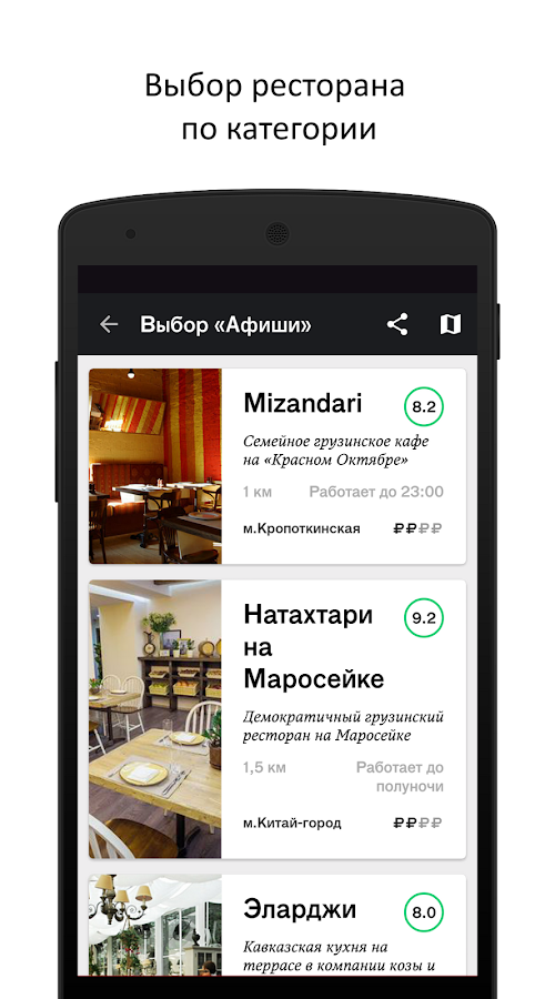 Афиша–Рестораны Screenshot 1