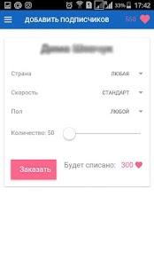 App Подписчики Лайки VK APK for Windows Phone