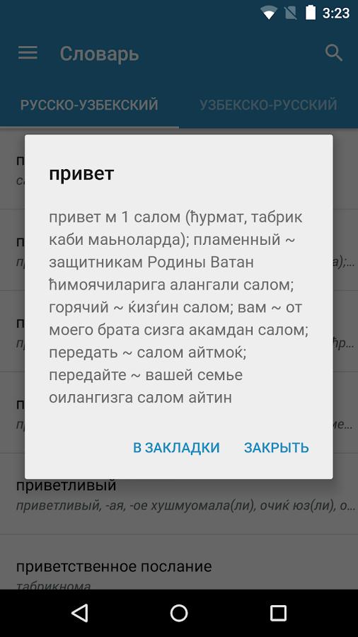 Русско Узбекский словарь – Screenshot